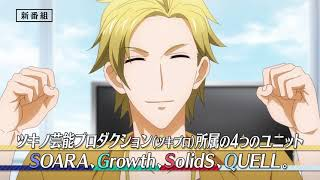 Watch Tsukipro The Animation 2 Anime Trailer/PV Online