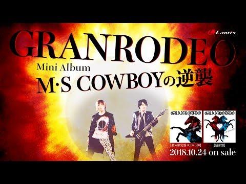 GRANRODEO / M・S COWBOYの逆襲 - short ver.