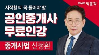박문각 공인중개사 중개사법 신정환│1.오리엔테이션│입문…