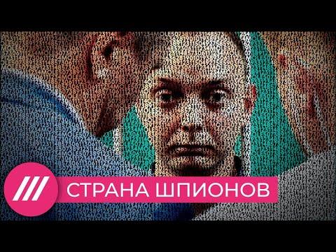 Страна шпионов. Как Кремль охотится на \