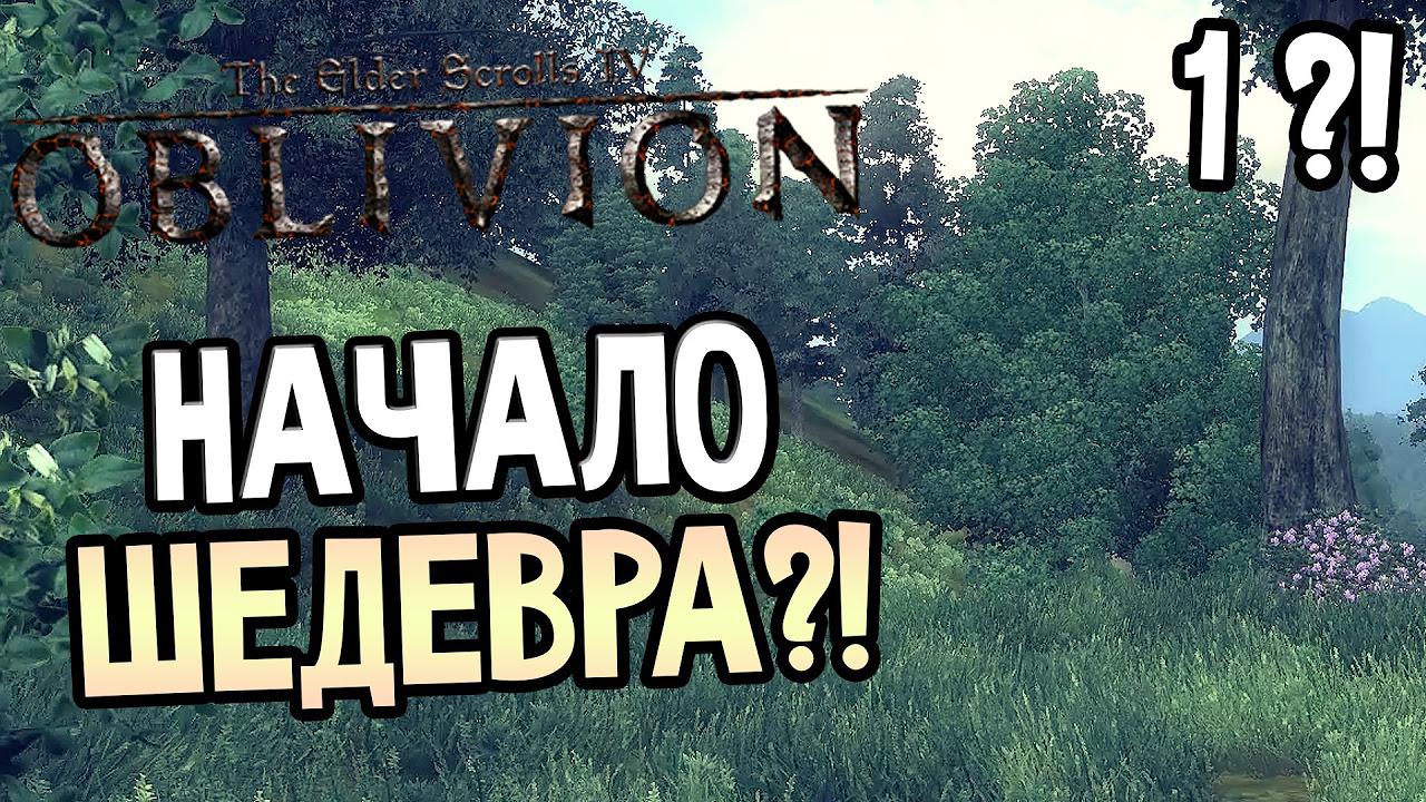The Elder Scrolls IV: Oblivion (2006) - PC Gameplay / Win 10