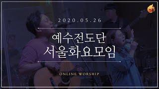 2020.05.26 예수전도단 서울 화요모임