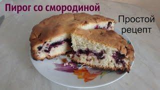 Вкусный ЯГОДНЫЙ пирог/ Простой рецепт