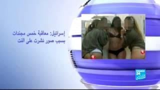 على النت| اسرائيل : معاقبة خمس مجندات بسبب صور نشرت على النت