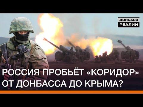 Россия пробьёт «коридор»