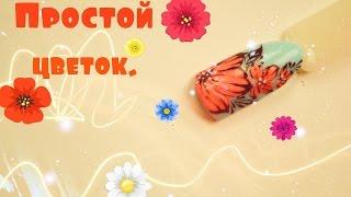 Дизайн ногтей! Простой цветок.(В данном видео я покажу вам как рисовать незамысловатый цветок) http://vk.com/bagira2407 ссылка в вк https://instagram.com/julia_golu..., 2015-06-10T06:34:04.000Z)