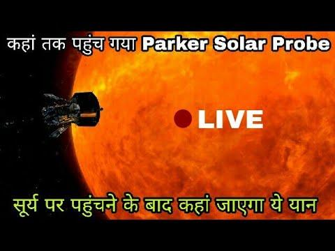 कहां तक पहुंच गया Parker Solar Probe...Current location and latest news of parker solar probe