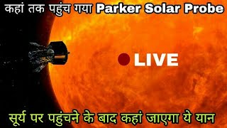 कहां तक पहुंच गया Parker Solar Probe...Current location and latest news of parker solar probe