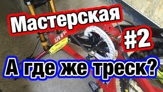 Мастерская #2 А где же треск? Ремонт втулки заднего колеса велосипеда своими руками!(В этом видео мы разберем втулку заднего колеса велосипеда и вернем всеми любимый треск...