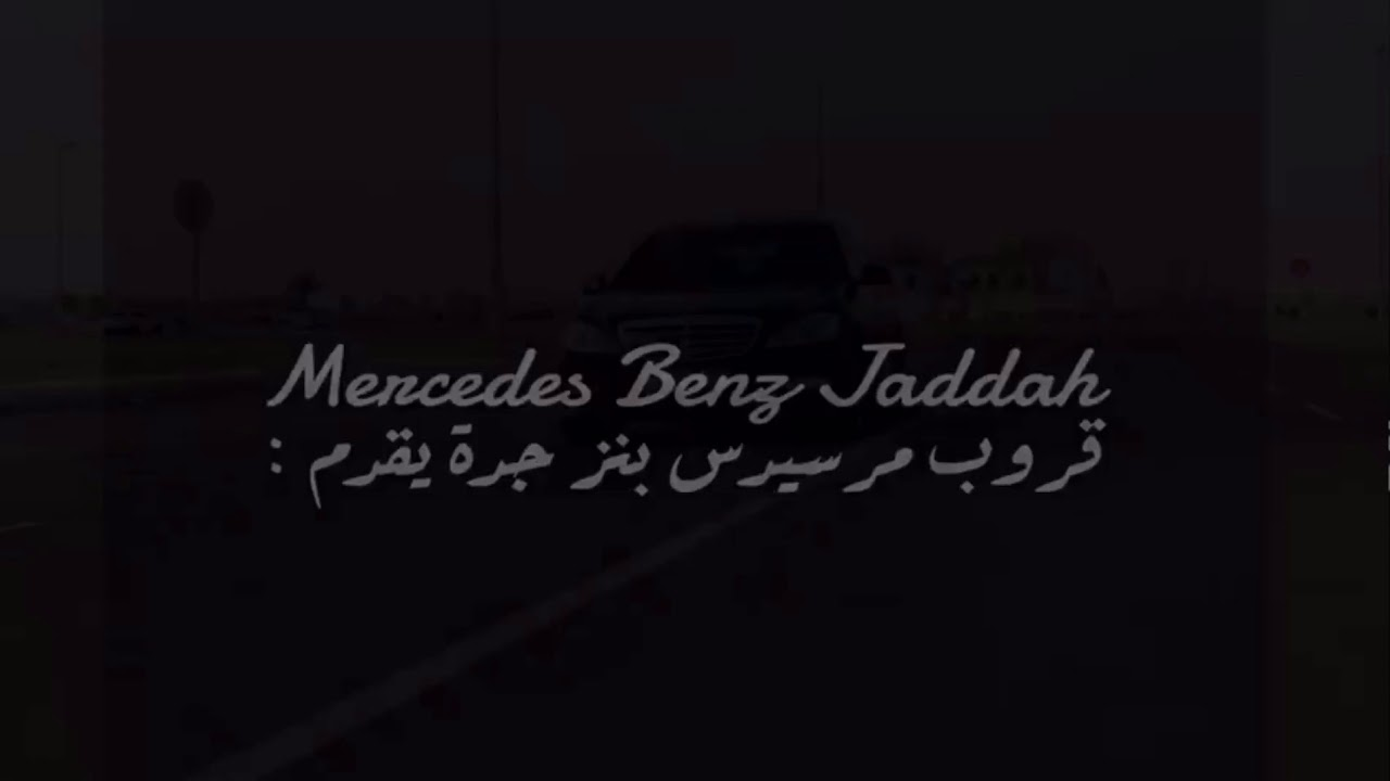 ملتقى ملاك مرسيدس بنز جده || Mercedes-Benz @jeddah group
