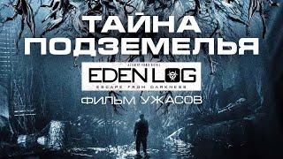 Тайна подземелья /Eden Log/ Фильм ужасов