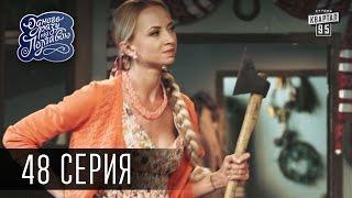 Однажды под Полтавой / Одного разу під Полтавою - 3 сезон, 48 серия | Сериал 2016