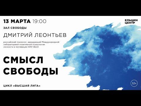 Дмитрий Леонтьев. Смысл свободы