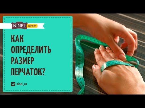Как измерить размер для перчаток