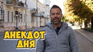 Анекдот дня из Одессы! Смешные анекдоты про женщин!