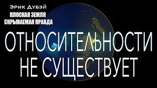 """Эрик Дубэй """" ПЛОСКАЯ ЗЕМЛЯ - СКРЫВАЕМАЯ ПРАВДА"""" Глава 16/аудиокнига"""