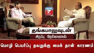 Interview with K.V.Thangabalu – News7 Tamil