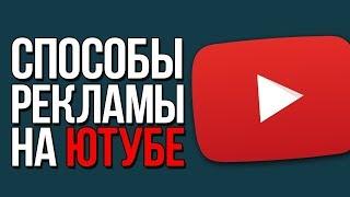 Сколько Платят за рекламу на Ютубе | Реклама у Блоггеров на Ютубе