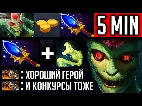 видео: АГАНИМ НА 5 МИН У МЕДУЗЫ | medusa dota 2