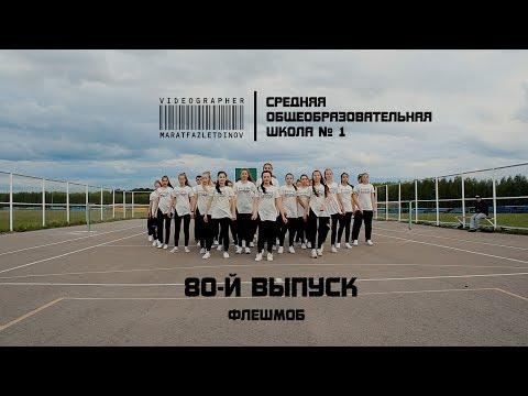 Средняя общеобразовательная школа № 1   80-й выпуск   Флешмоб   2017