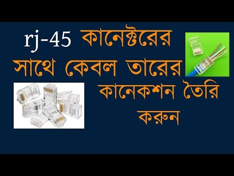 How to create lan cable connection with RJ-45 connector | bangla tutorial