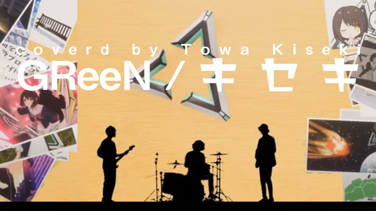 GReeeeN - キセキ (covered by 斗和キセキ)