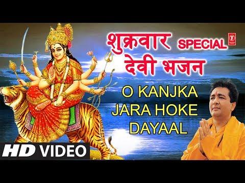 शुक्रवार Special GULSHAN KUMAR Devi Bhakti Bhajan in Full HD   Navratri Special: O Kanjka