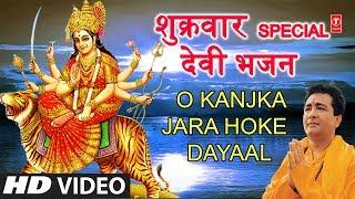 श क रव र Special GULSHAN KUMAR Devi Bhakti Bhajan In Full HD Navratri Special O Kanjka