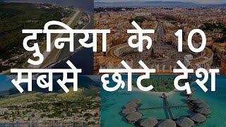 दुनिया के 10 सबसे छोटे देश   Top 10 Smallest Countries in the World   Chotu Nai