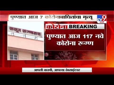 Pune Corona Breaking | पुण्यात आज 7 कोरोनाबाधितांचा मृत्यू -TV9
