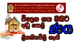 Government Bank Loan | Migrant workers |