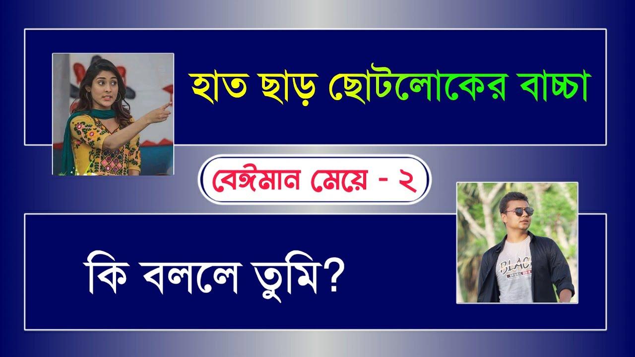 বেইমান মেয়ে - ২ | Beiman Maya - 2 | A Sad Love Story With Voice | Duet Voice Shayeri | Abegi Onuvuti