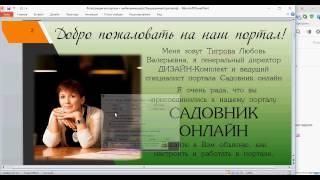 САДОВНИК ОНЛАЙН - Регистрация на портале