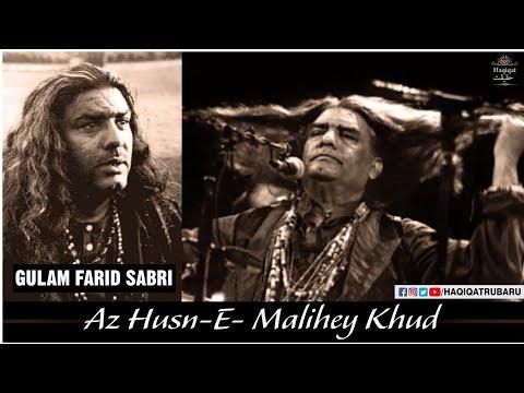 Download Az Husn-E-Malihey Khud - Sabri Brothers Qawwali   Maulana Jami   Farsi Kalaam   Sufi Zone