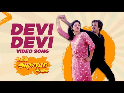 Tamil Old Songs   Naan Adimai Illai Move...