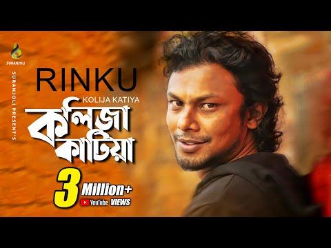 কলিজা কাটিয়া  | Kolija Katiya | Rinku | Akaeid | With Lyric | Lyrical Video | Bangla New Song 2018