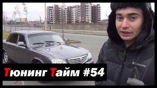 видео Какой можно сделать тюнинг ГАЗ 31105