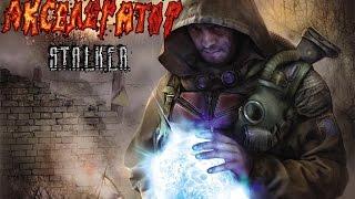 Сталкер - Зов Припяти: Все артефакты(, 2014-09-01T15:54:13.000Z)