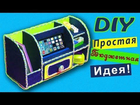 DIY.Как сделать органайзер СВОИМИ РУКАМИ.Подарок на 23 февраля/Hand made.How to make Organizer.