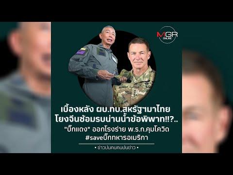 เบื้องหลัง ผบ.ทบ.สหรัฐฯมาไทย โยงจีนซ้อมรบน่านน้ำข้อพิพาท !!?