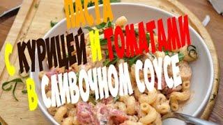 Паста с курицей и томатами в сливочном соусе. Быстрый и простой рецепт итальянского блюда
