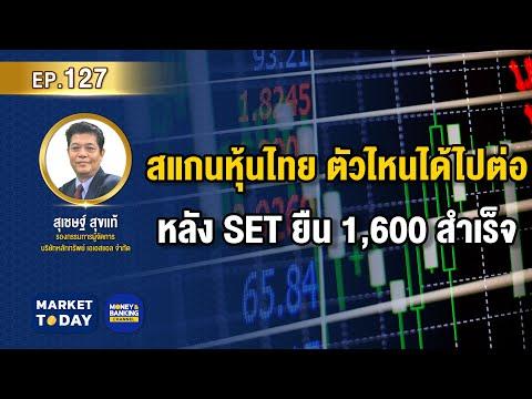 LIVE ! สแกนหุ้นไทย ตัวไหนได้ไปต่อหลัง SET ยืน 1,600 สำเร็จ | Market Today EP.127