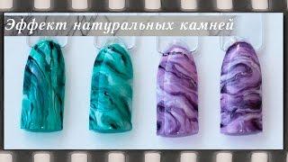 Дизайн ногтей гель-лаком - эффект натурального камня. Мраморный маникюр на ногтях