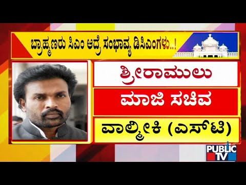 Arvind Limbavali, Sriramulu And 2 Other Leaders In Race Of Deputry Chief Minister Post