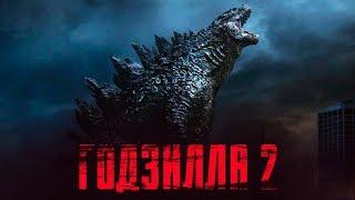 Годзилла 2 2019 [Обзор] / [Трейлер 3 на русском]