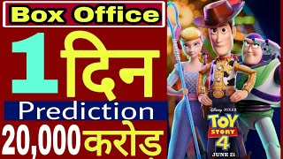 Toy Story 4 Box Office Collection | Toy Story 4 Box Office Prediction