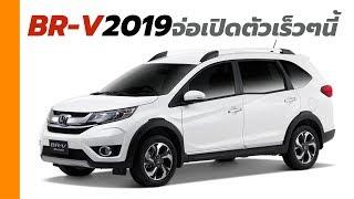 Download Video Honda เตรียมเปิดตัว BR-V ใหม่ สู้ศึก mini MPV หลังเปิดตัว Mobilio 2019 | CarDebuts MP3 3GP MP4
