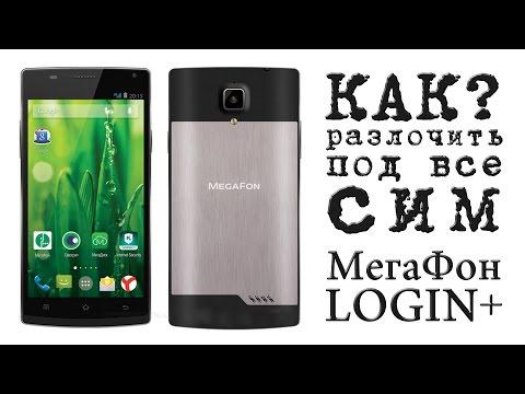 КАК Разблокировать телефон под все СИМ карты Megafon Login+