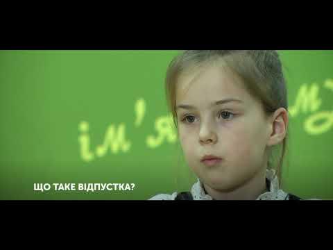 Телеканал UA: Житомир: Маленькі експерти: що таке відпустка_Ранок на каналі UA: Житомир 17.12.18