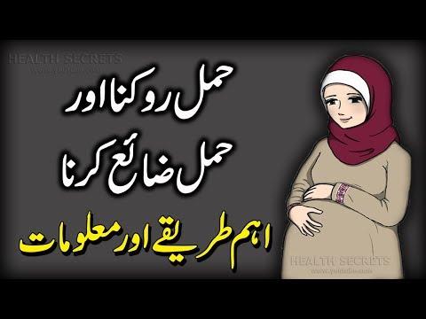 birth-control-methods-||-birth-control-pills-||-in-urdu-||-in-hindi